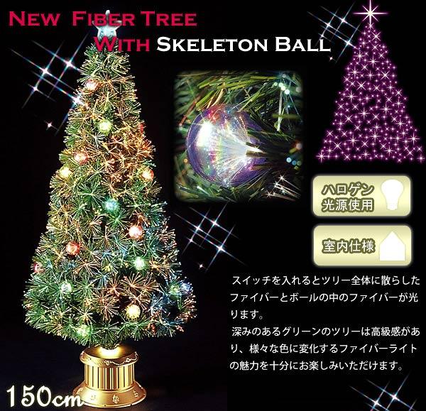 ファイバークリスマスツリー150cm