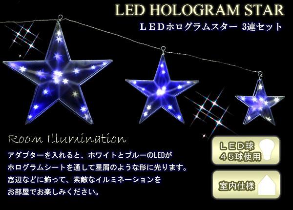 LEDホログラムスター3連セット