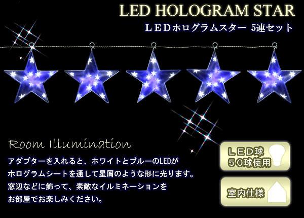 LEDホログラムスター5連セット