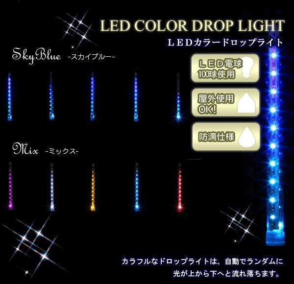 LEDカラードロップライトM