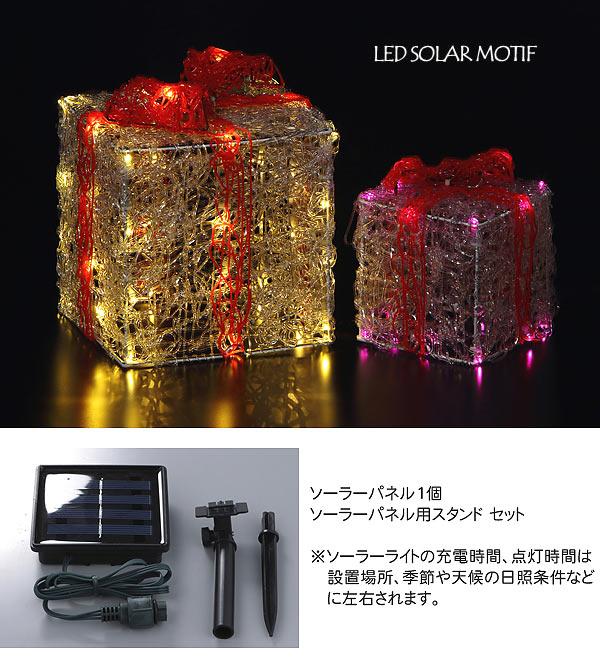 LEDソーラープレゼントBOX