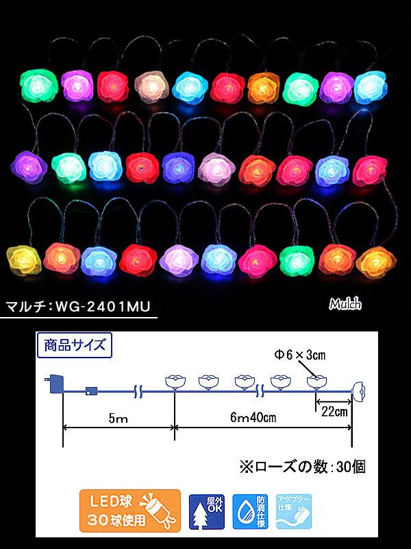 LEDローズライト