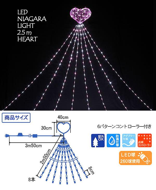 LEDナイアガラライトハート