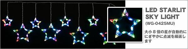 LEDスターライトカーテン