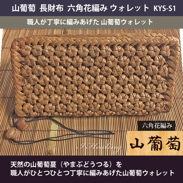 山葡萄 六角花編みウォレット KYS-S1