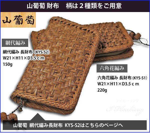 山葡萄財布の柄は2種類