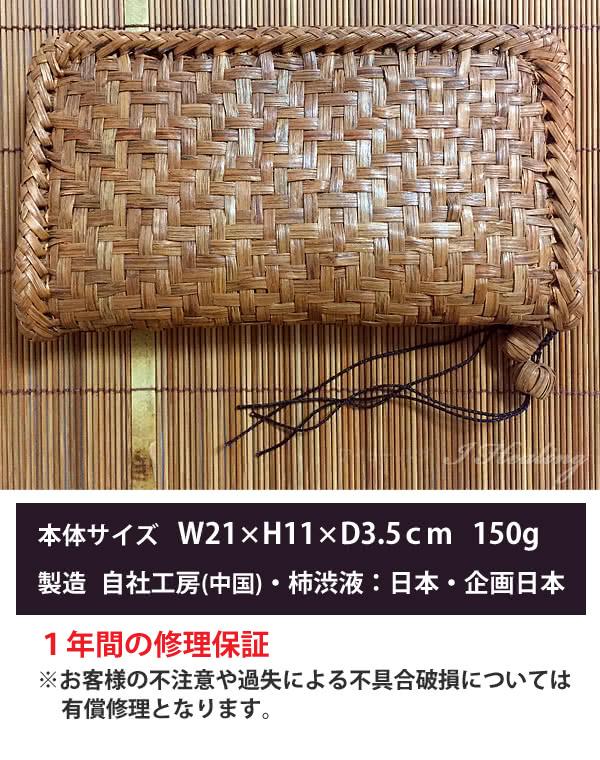 山葡萄 網代編みサイズ