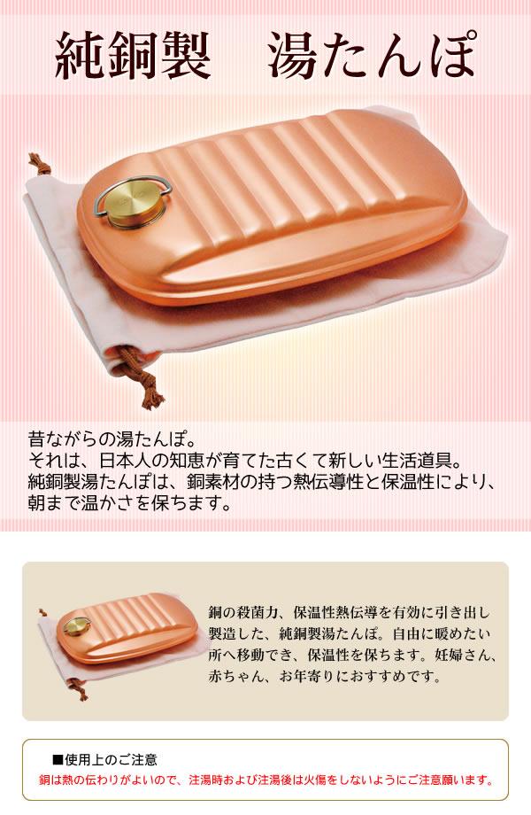 純銅製湯たんぽ S-9395