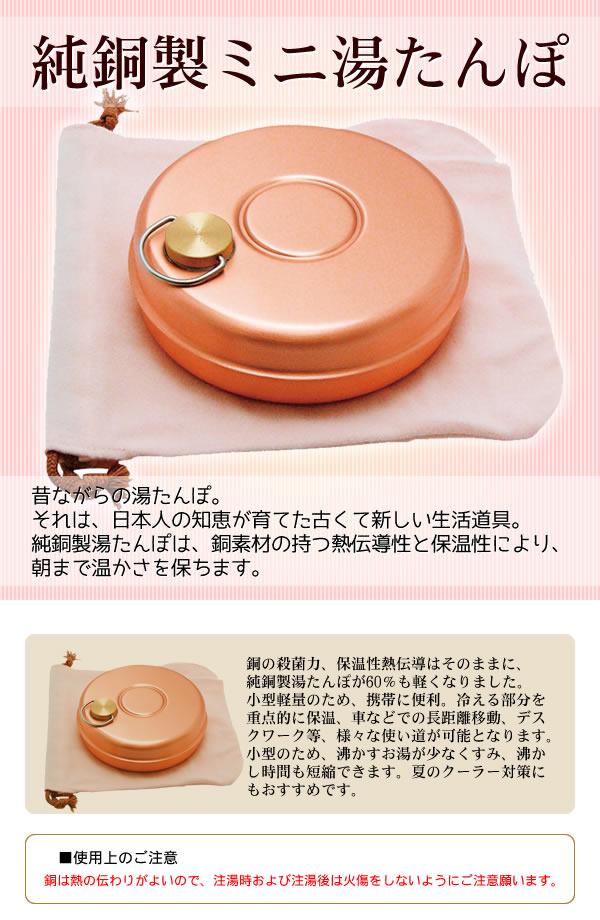 純銅ミニ湯たんぽ S-9397