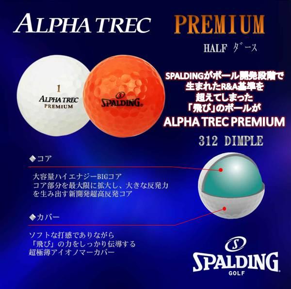 ALPHA TREC PREMIUMゴルフボールの構造