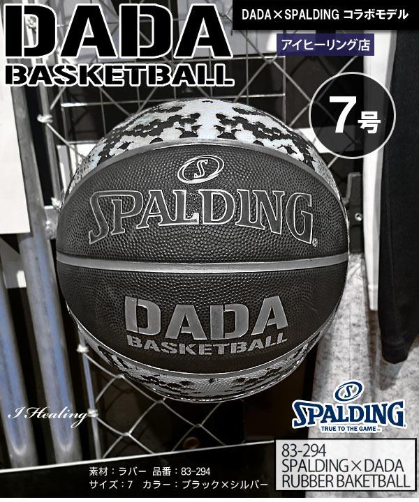 7号バスケットボール
