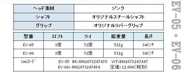 EV-05・EV-06スペック表