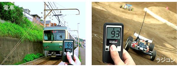 電車スピード測る