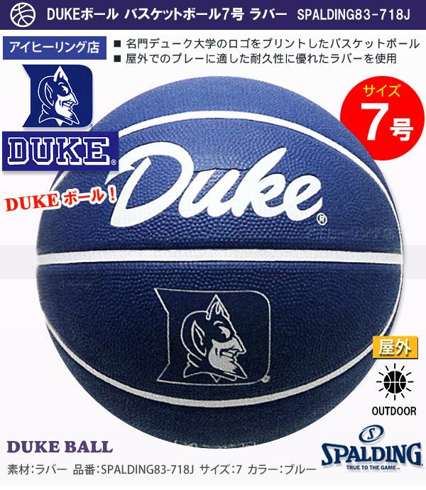 DUKEボール