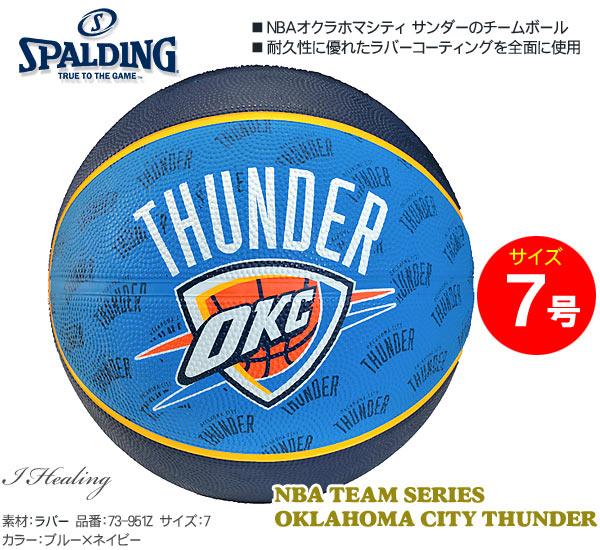 サンダーバスケットボール7号