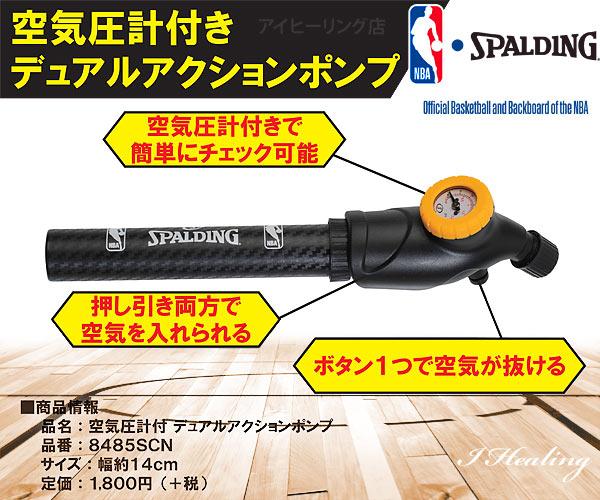 空気圧計付きデュアルアクションポンプ説明