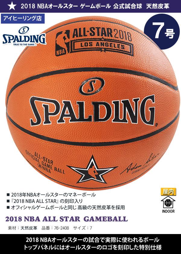 2018 NBAオールスター ゲームボール