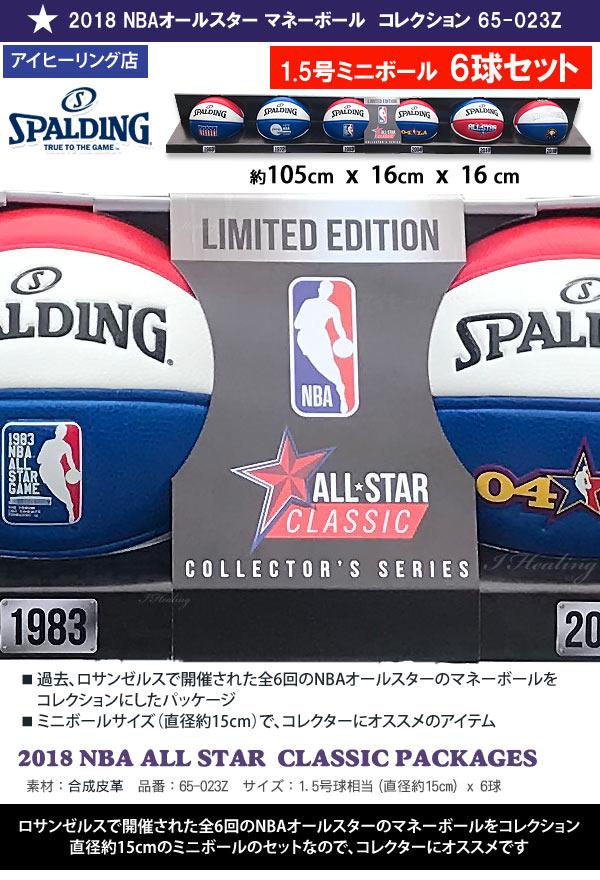 2018 NBAオールスター ミニボール6球セット65-023Z