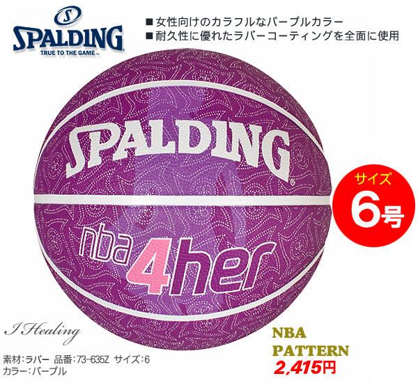 パープルバスケットボール6号