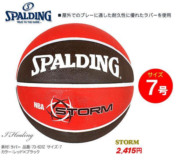 ストームバスケットボール7号