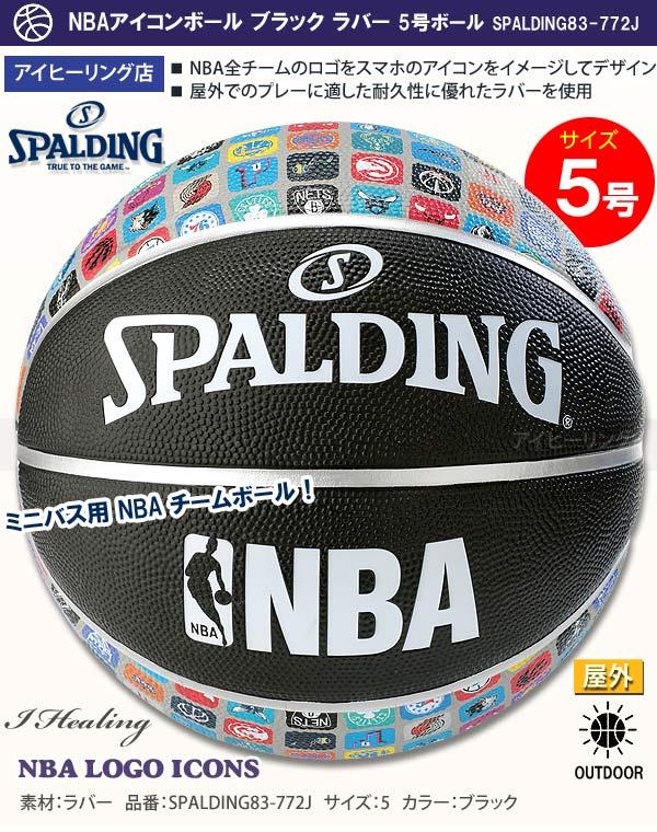 NBAアイコンボール