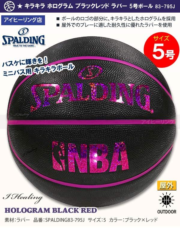 ホログラム バスケットボール5号