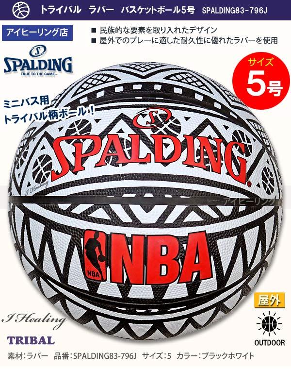 トライバル バスケットボール5号