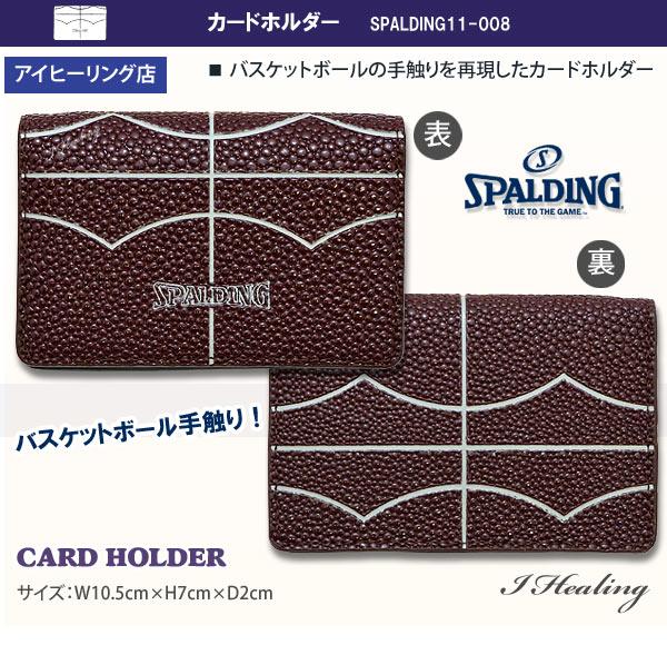 カードホルダー 11-008