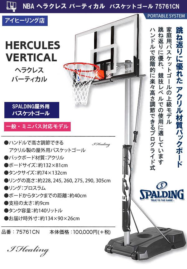 ヘラクレス バーティカル バスケットゴール