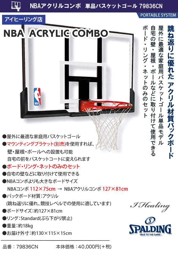 NBAアクリルコンボ