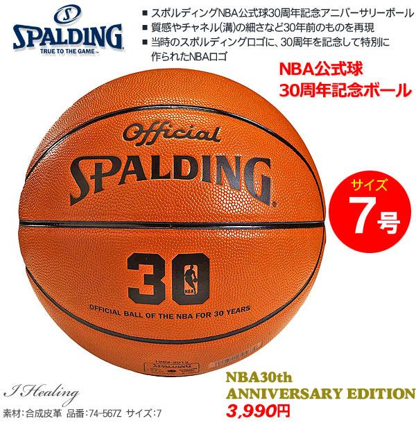 NBA公式球30周年記念バスケットボール7号
