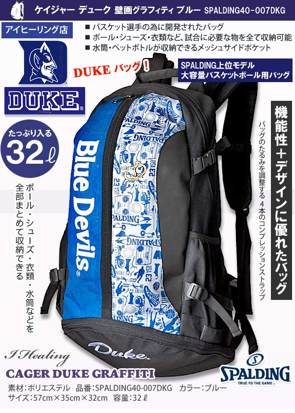 DUKEグラフィティ 40-007DKG