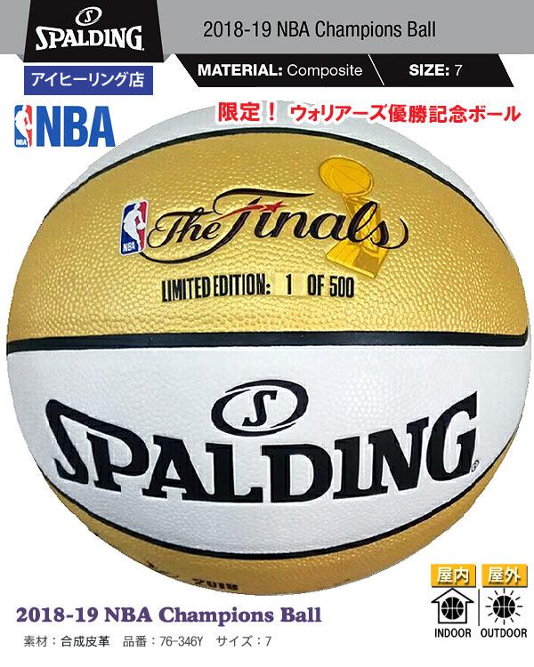 2018-19 NBAチャンピオンズボール