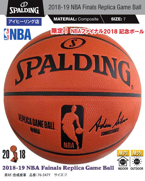 2018-19NBAファイナル レプリカ ゲームボール