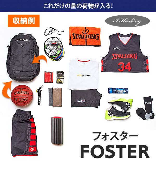 フォスター FOSTER荷物の収納例