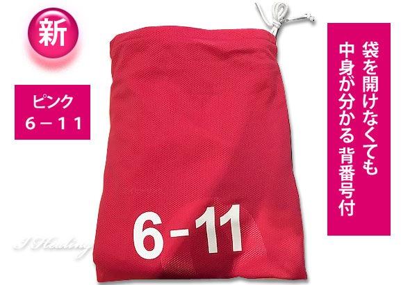 袋は背番号付