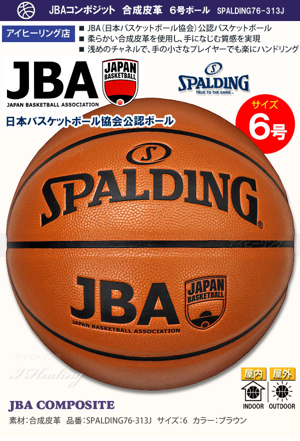 JBAコンポジット