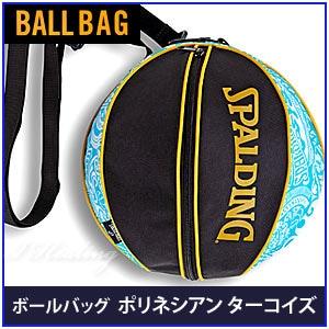 ボールバッグ ポリネシアン ターコイズ