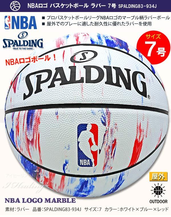 NBAロゴ マーブル7号