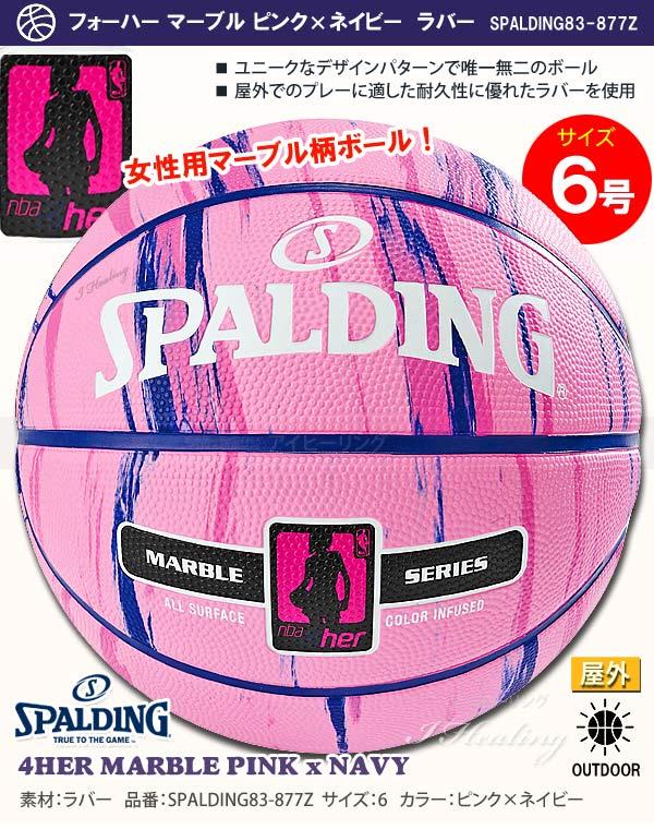 女性用フォーハー マーブル ピンク ネイビー バスケットボール6号