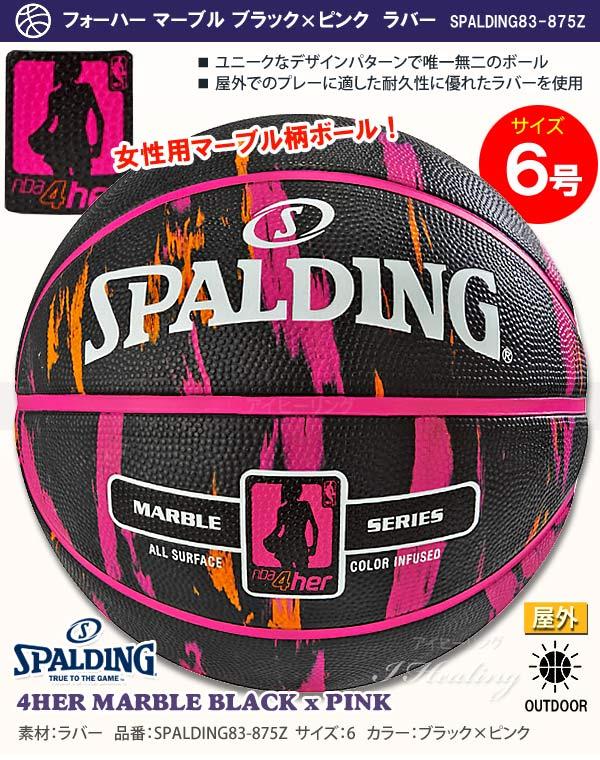女性用フォーハー マーブル ブラック ピンク バスケットボール6号