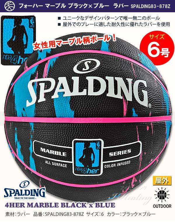 女性用フォーハー マーブル ブラック ブルー バスケットボール6号