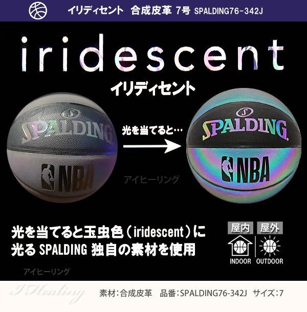 IRIDESCENT バスケットボール7号 イリディセント