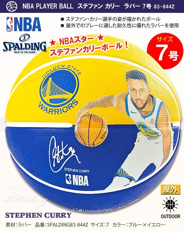 ステファン カリー バスケットボール