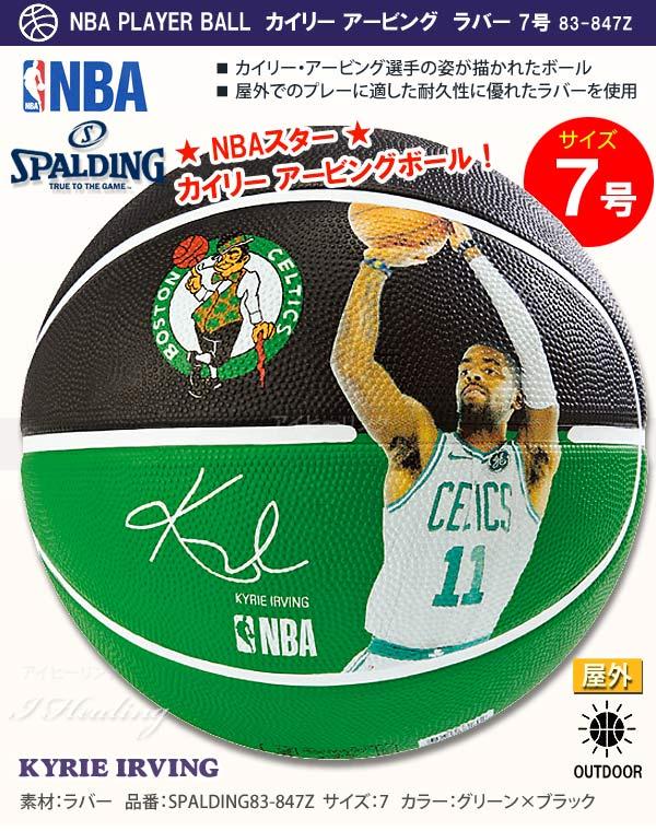 カイリー アービング バスケットボール