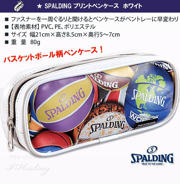 SPALDINGプリントペンケース ホワイト