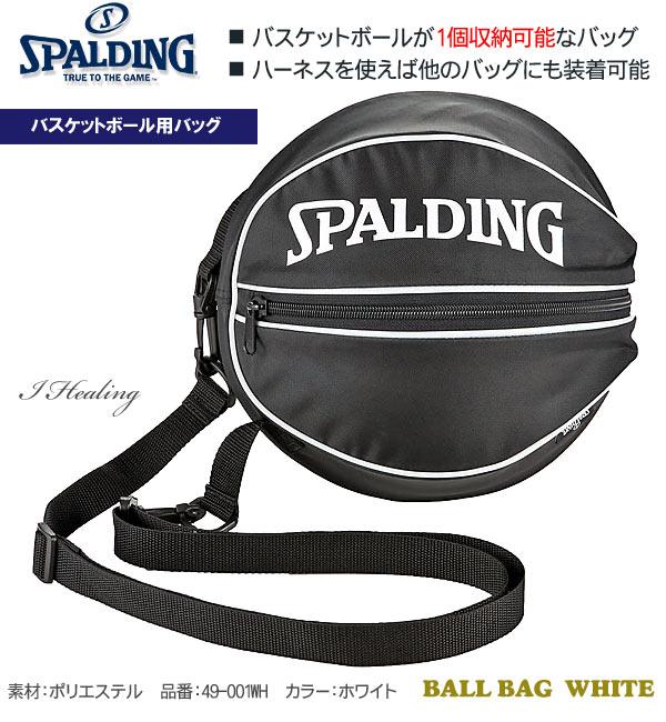 ボールバッグホワイト