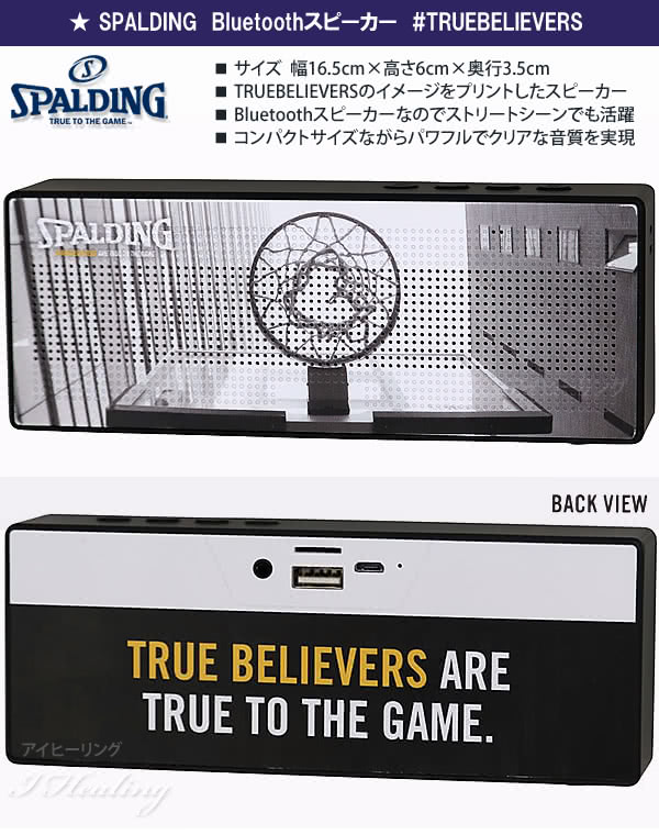 Bluetoothスピーカー TRUEBELIEVERS