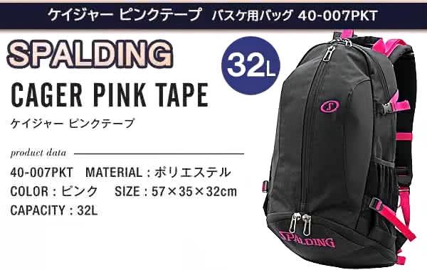 ケイジャー ピンクテープ 40-007PKT