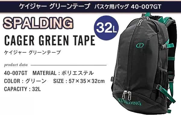ケイジャー グリーンテープ 40-007GT